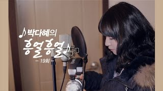 [STAR UCC tv] 박다혜 흥얼흥얼 19회 (feat.고음도사)