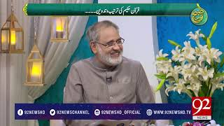 Subh e Noor (Quran ki Tarteeb o Tadveen) 21-06-2017 - 92NewsHDPlus