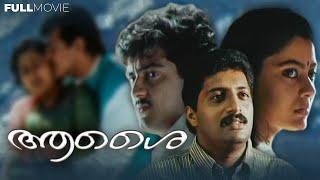 Aasai | New Release | Sree Movies | Ajith Kumar | Suvalakshmi | Rohini width=