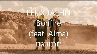 מתורגם Felix Jaehn - Bonfire ft. ALMA