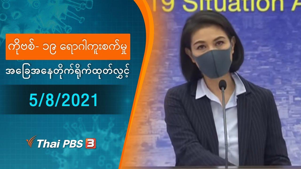 ကိုဗစ်-၁၉ ရောဂါကူးစက်မှုအခြေအနေကို သတင်းထုတ်ပြန်ခြင်း (5/08/2021)