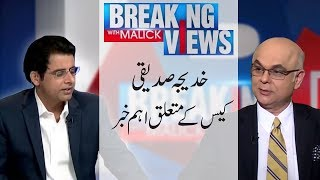 Breaking Views With Malick  | Interview of Khadija Siddiqi and her lawyer Hassan Niazi | 9 June 2018