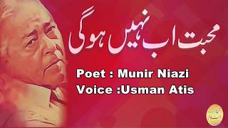 Mohabbat Ab Nahi Hogi | Munir Niazi width=