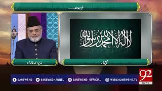 Subh E Noor - 31 January 2018 - 92NewsHDPlus
