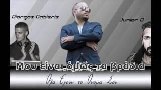 Junior D X Giorgos Gabieris Ft  Γιώργος Τέρτης - Όλα Έχουν Το Όνομα Σου | Promo 2017