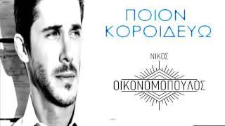 Pion koroidevo Nikos Oikonomopoulos / Ποιόν κοροιδεύω Νικος Οικονομόπουλος