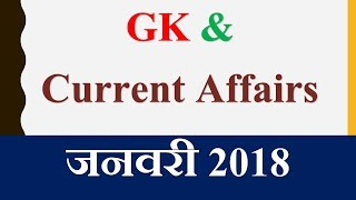 GK and Current Affairs in Hindi for January 2018
