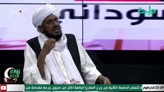 بث مباشر لبرنامج المشهد السوداني/ الحلقة 32