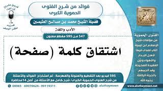 547 -595] اشتقاق كلمة (صفحة) - الشيخ محمد بن صالح العثيمين