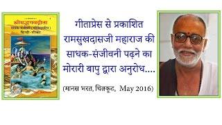 Ramsukhdasji Maharaj Ki Gita Press Se Prakashit Sadhak Sanjivani Padhne Ka Morari Bapu Dwara Anurodh