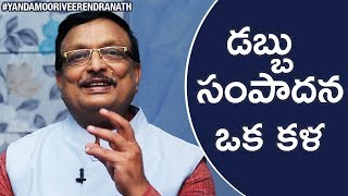 Earning MONEY is An ART Says Yandamoori | Motivational Videos in Telugu | Yandamoori Veerendranath width=