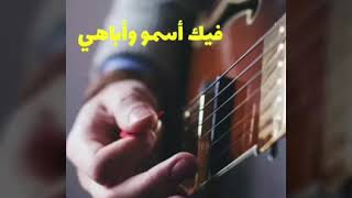 يا ألهي يا ألهي فيك أسمو وأباهي  Walid Merkki   وليد ميركي