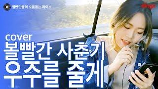 [일소라] 일반인 최나영 - 우주를 줄게 (볼빨간 사춘기) cover