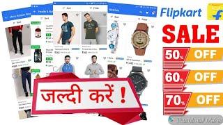 Flipkart sale 2019 | Online shopping kaise karey | Saste me shopping kaise kare | today offer 2019