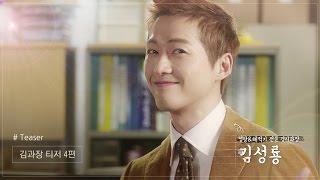 KBS 수목드라마 김과장 티저4(Teaser4)