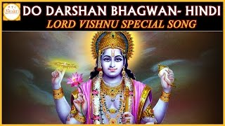Lord Vishnu Hindi Songs | Do Darshan Bhagawan Hindi Devotional Song | Bhakti