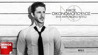 Ποιον Κοροϊδεύω - Νικος Οικονομόπουλος | Official Audio Release (Στίχοι)