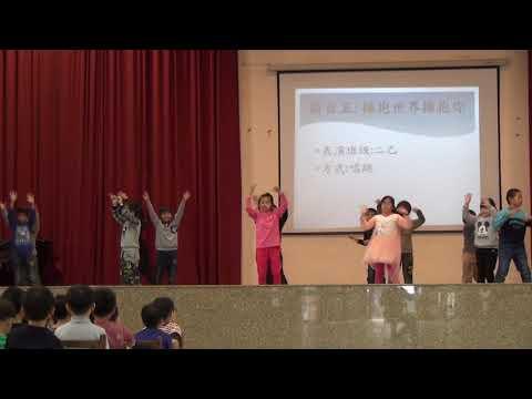 二乙動態語文表演 YouTube