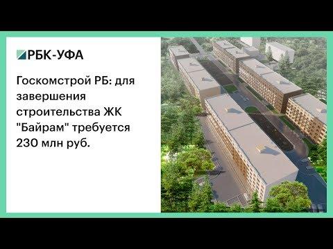 РБК: Госкомстрой РБ: для завершения строительства ЖК