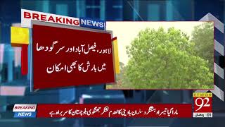 Weather becomes pleasant as rain hits different parts of country  | 17 May 2018 | 92NewsHD