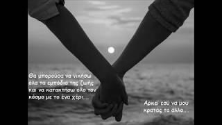 Bryan Adams - When you love someone (Greek)