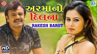 Rakesh Barot   Armano Dil Na   Chini Raval   Full Video   અરમાનો દિલના   New Gujarati Sad Song