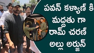 Ram charan Allu Arjun at Film Chamber for supporting Pawan Kalyan | yellow pixel