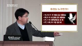 성서40주간-사도행전(2-2)