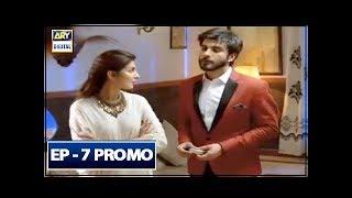 Koi chand Rakh Episode 7 ( Promo ) - ARY Digital Drama