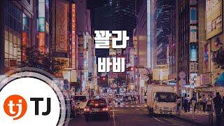 [TJ노래방] 꽐라 - 바비(BOBBY) / TJ Karaoke