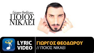 Γιώργος Θεοδώρου - Ποιος Νικάει   Giorgos Theodorou - Pios Nikaei (Official Lyric Video HQ)