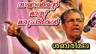 😍സഖാവ് പിണറായി വിജയൻ മാസ് മറുപടികൾ❤😍💪 ..സംഘികളെ പൊളിച്ചടുക്കിയ വാക്കുകൾ..Pinarayi Vijayan Speech