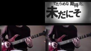 [Reol] Brain Revolution Girl (Guitar Cover)