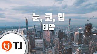[TJ노래방 / 여자키] 눈, 코, 입 - 태양 (TaeYang) / TJ Karaoke