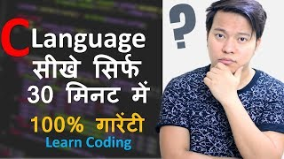 Learn C language in 30 Minutes & Start Coding For Beginners in Hindi width=