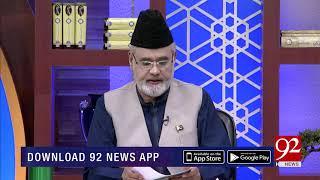 Subh E Noor | Wiladat Sydena Hazrat Ali (RA) | Nazir Ahmed Ghazi  | 30 August 2018 | 92NewsHD