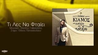 Πάνος Κιάμος - Τι Λες Να Φταίει - Official Audio Release