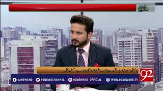 Bakhabar Subh - 19 September 2017 - 92NewsHDPlus