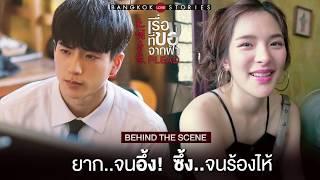 """Behind The Scene : ยาก...จนอึ้ง! ซึ้ง...จนร้องไห้! l """"Bangkok รัก Stories"""" ตอน """"เรื่องที่ขอจากฟ้า"""""""