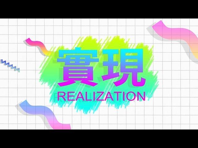 'Realization', de Blank Banshee.