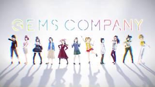 GEMS COMPANY 始まりの動画