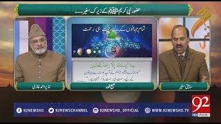 Subh E Noor - 26 January 2018 - 92NewsHDPlus