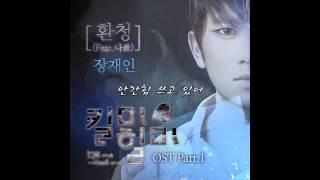 킬미힐미 ost 환청 (feat. 나쑈)- 장재인  [가사]