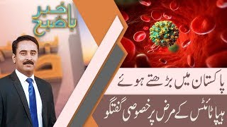 Bakhabar Subh | Discussion on Pakistanis suffering from Hepatitis | 23 Nov 2018 | 92NewsHD