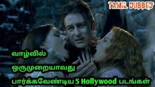 வாழ்வில் ஒருமுறையாவது பார்க்கவேண்டிய 5 Hollywood படங்கள்/part-5/top 5 tamil dubbed /double dimmi width=