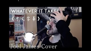 Whatever It Takes -Imagine Dragons - Joel James Cover 《中文字幕》