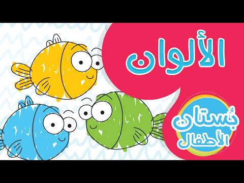 تعرّف على الألوان | فيديو تعليمي للأطفال