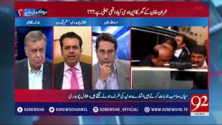 Ho Kya Raha Hai - Discussion with Talal Ch on Court Contempts - 01 March 2018 - 92NewsHDPlus