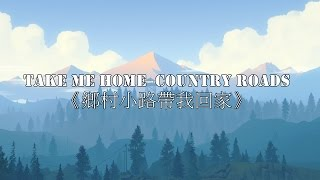 〓 Take Me Home  Country Roads 《鄉村小路帶我回家》-John Denver-歌詞版中文字幕〓