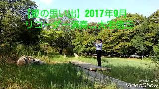 ☆8☆【夏の思い出】リコーダー演奏…大宅信三 2017年
